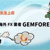 【人気急上昇】海外FX業者GEMFOREXの画像