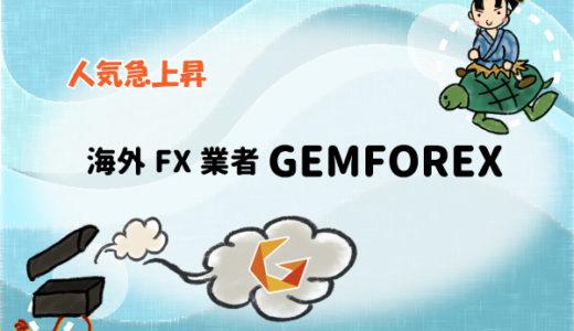 【人気急上昇】海外FX業者GEMFOREX