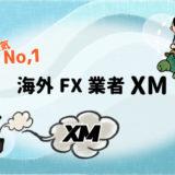 【人気No,1】海外FX業者XMの画像