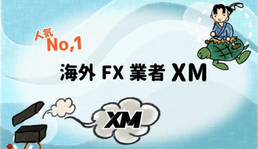 【人気No,1】海外FX業者XM