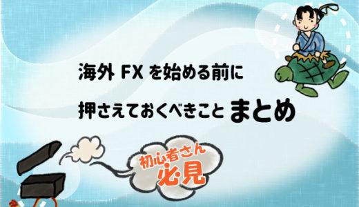 【初心者さん必見】海外FXを始める前に押さえておくべきことまとめ