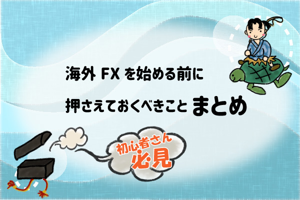 【初心者さん必見】海外FXを始める前に押さえておくべきことまとめの画像