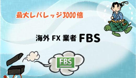 【最大レバレッジ3000倍】海外FX業者FBS
