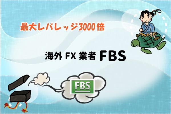 【最大レバレッジ3000倍】海外FX業者FBSの画像