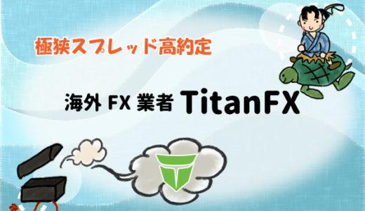 【極狭スプレッド高約定】海外FX業者TitanFX