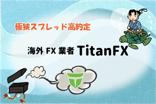 【極狭スプレッド高約定】海外FX業者TitanFXの画像