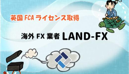 【英国FCAライセンス取得】海外FX業者LAND-FX