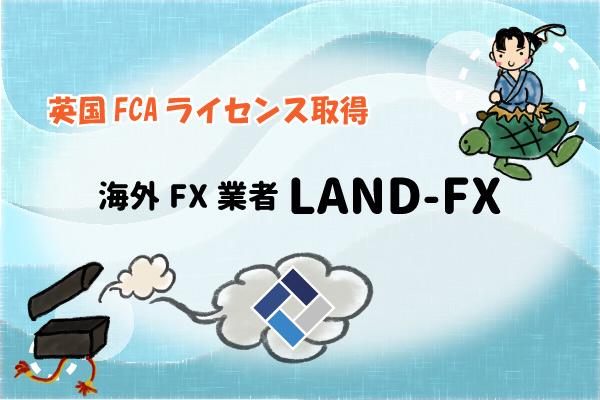 【英国FCAライセンス取得】海外FX業者LAND-FXの画像