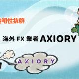 【透明性抜群】海外FX業者AXIORYの画像