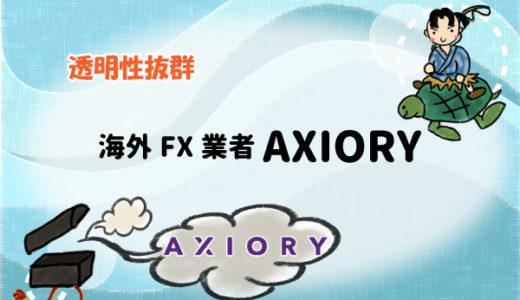 【透明性抜群】海外FX業者AXIORY