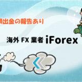 【高額出金の報告あり】海外FX業者iForexの画像