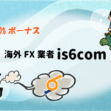 【200%ボーナス】海外FX業者is6comの画像