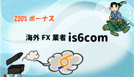 【200%ボーナス】海外FX業者is6com