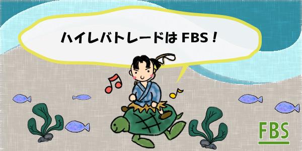 ハイレバトレードはFBS!のセクション画像