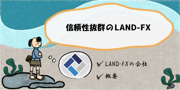 信頼性抜群のLAND-FXのセクション画像