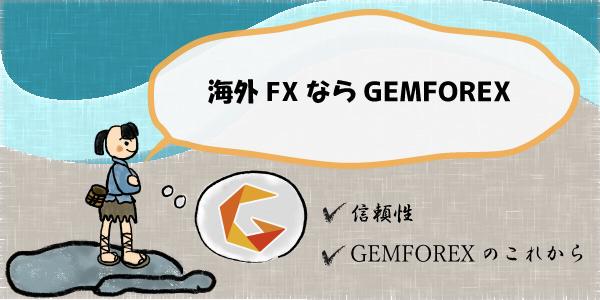 海外FXならGEMFOREXのセクション画像
