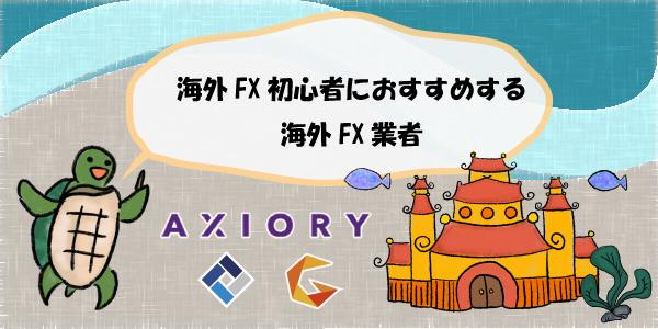 海外FX初心者におすすめする海外FX業者のセクション画像