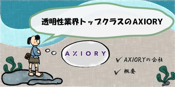 透明性業界トップクラスのAXIORYのセクション画像