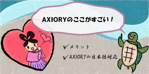AXIORYのここがすごい!のセクション画像