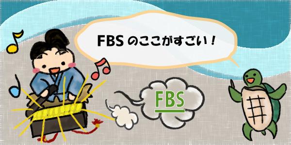 FBSのここがすごい!のセクション画像