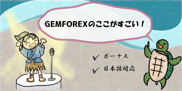 GEMFOREXのここがすごい!のセクション画像