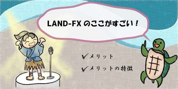 LAND-FXのここがすごい!のセクション画像