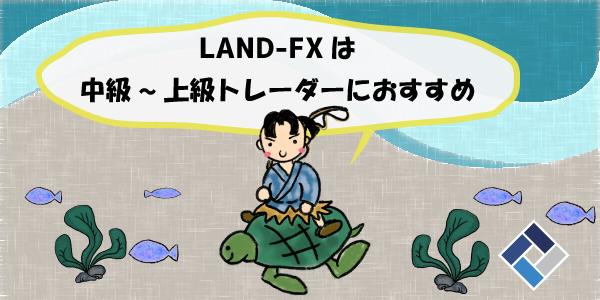 LAND-FXは中級〜上級トレーダーにおすすめのセクション画像