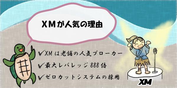 XMが人気の理由のセクション画像