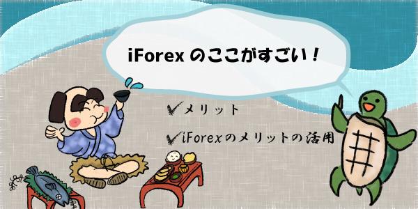 iForexのここがすごい!のセクション画像