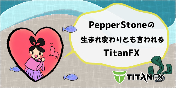 PepperStoneの生まれ変わりとも言われるTitanFXのセクション画像