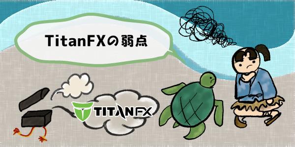 TitanFXの弱点のセクション画像