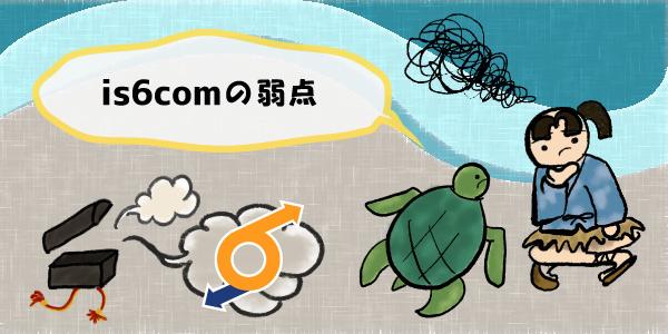 is6comの弱点のセクション画像