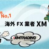 【人気No1】海外FX業者XMのアイキャッチ画像