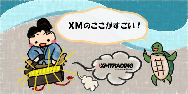 XMのここがすごい!のアイキャッチ画像