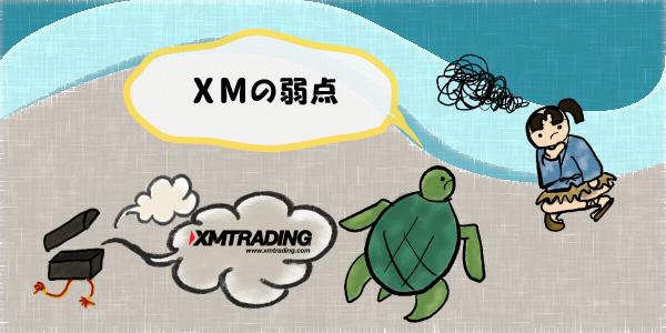 XMの弱点のアイキャッチ画像