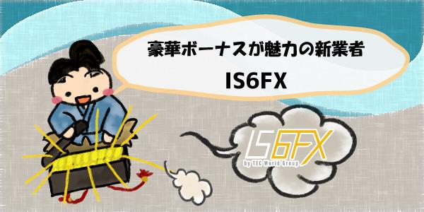 豪華ボーナスが魅力の新業者IS6FX(旧is6com)のアイキャッチ画像