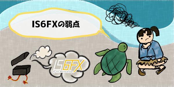 IS6FX(旧is6com)の弱点のアイキャッチ画像