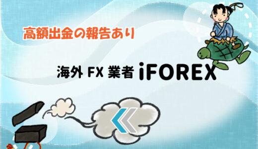 【高額出金の報告あり】海外FX業者iFOREX