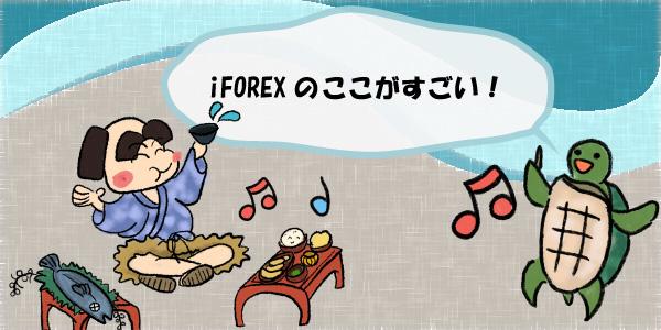 【高額出金の報告あり】海外FX業者iForexのここがすごい アイキャッチ画像