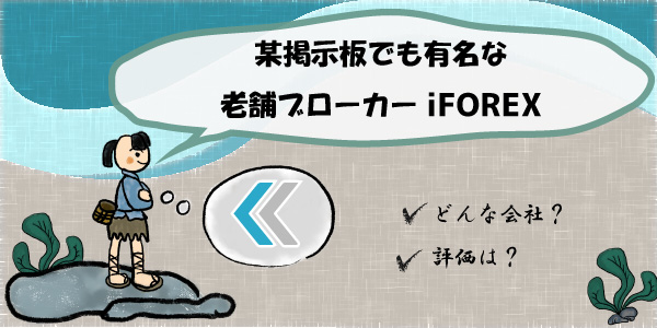 【高額出金の報告あり】海外FX業者iForexのアイキャッチ画像