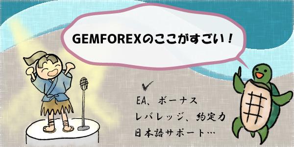 GEMFOREXのここがすごい!のアイキャッチ画像